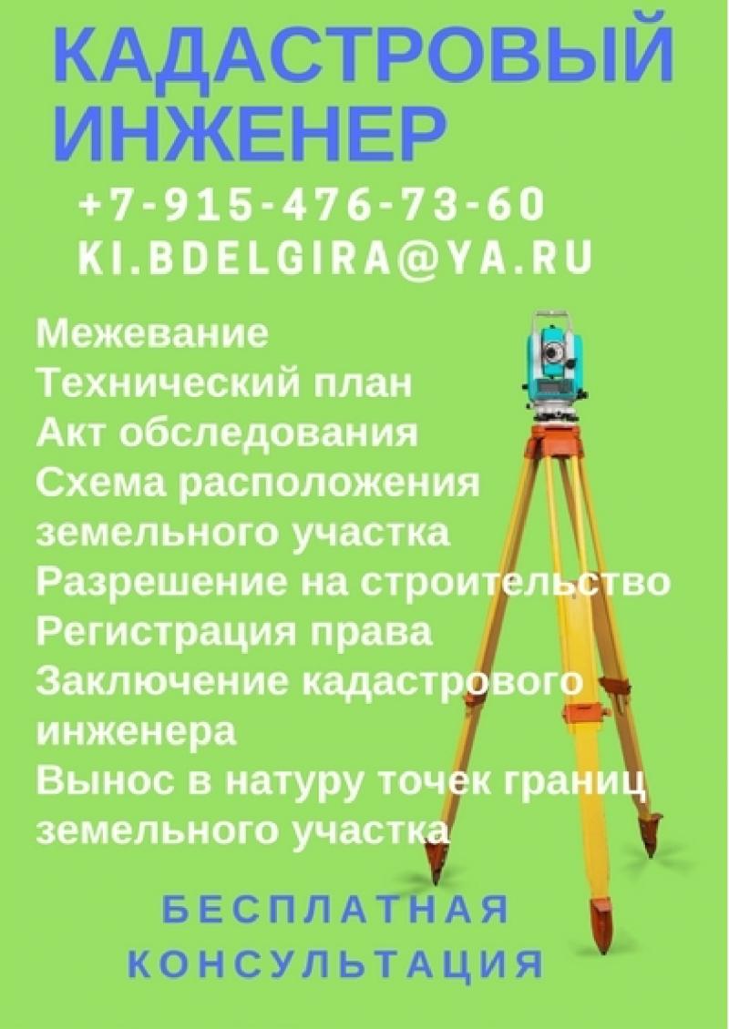 Кадастровый инженер