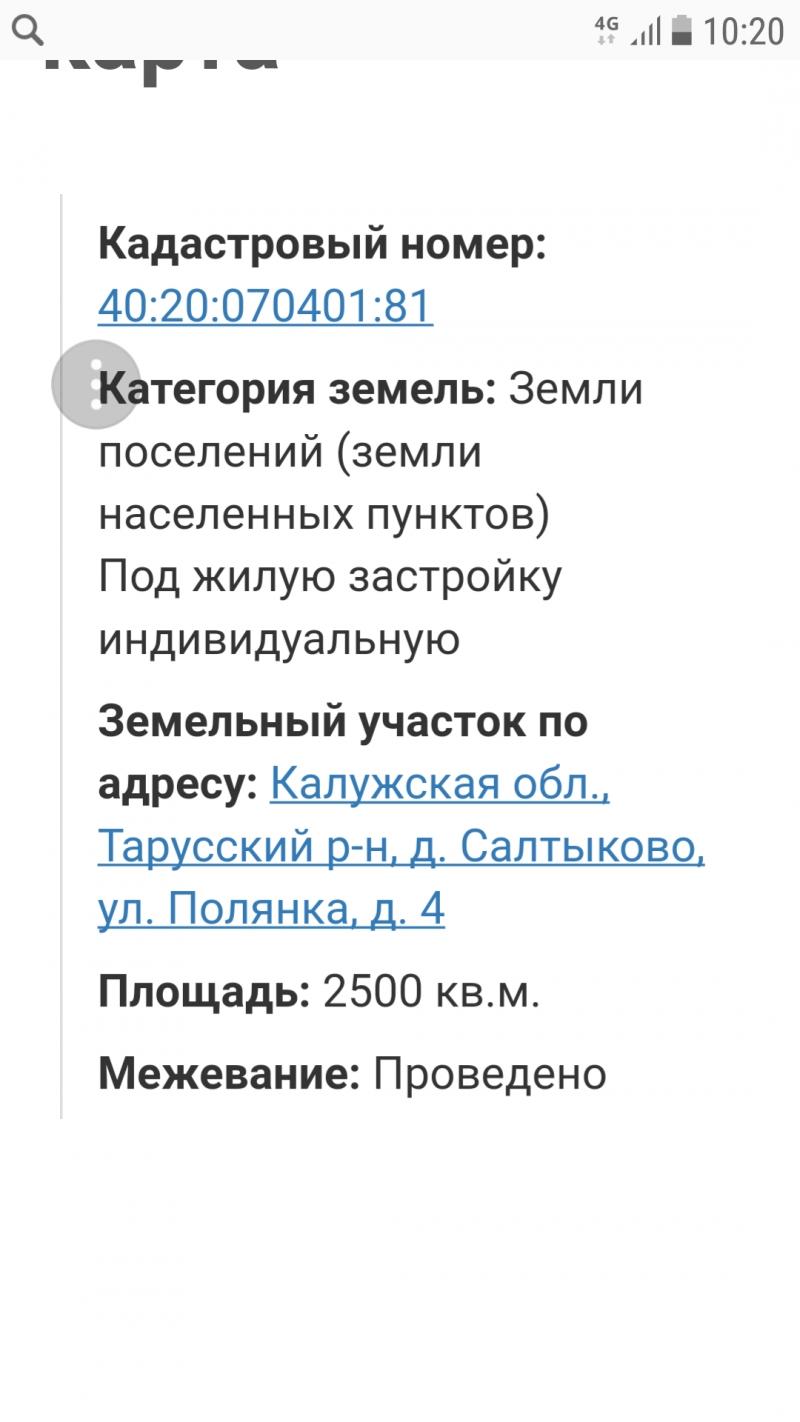 Тарусский район. д. Салтыково участок ИЖС 25 соток Срочно.