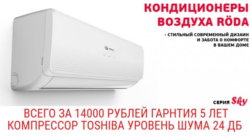 Кондиционеры Екатеринбурга продажа