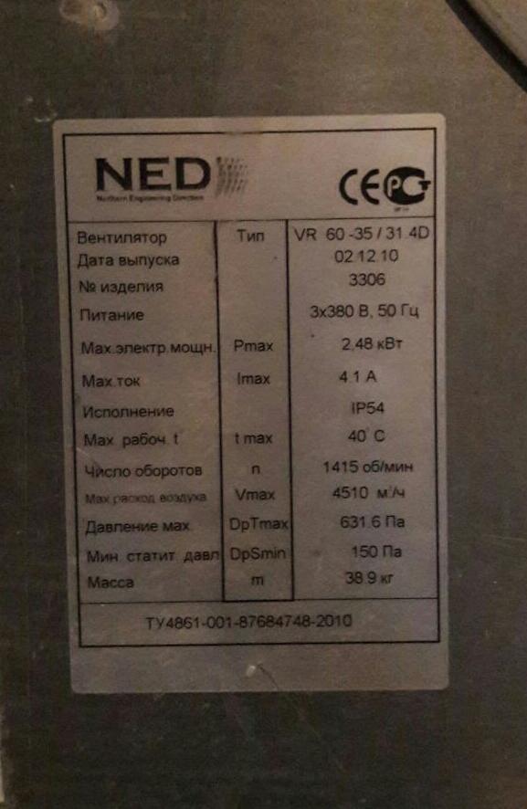 Промышленный канальный вентилятор NED VR 60-35/31 4D
