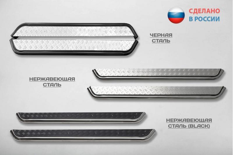 Пороги подножки для внедорожников из нержавеющей стали и алюминиевые!