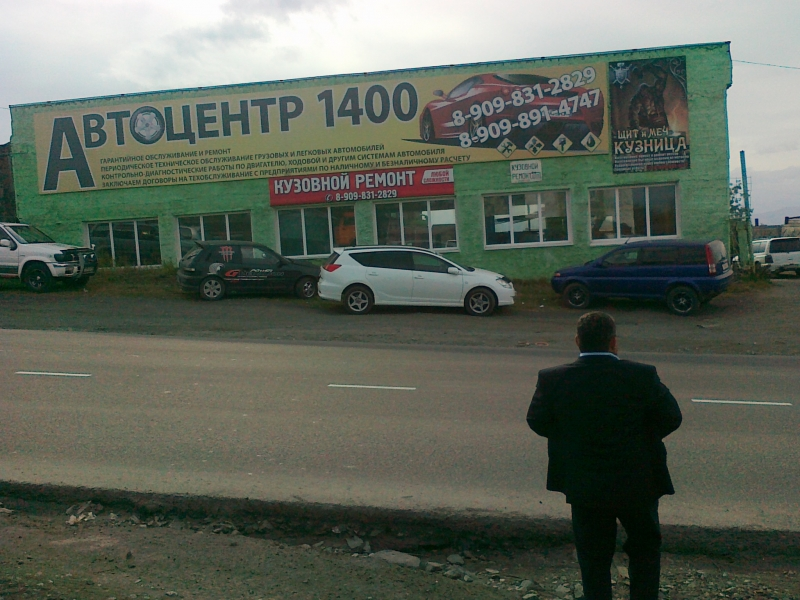 """СТО """"Автоцентр 1400"""""""