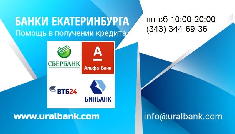 Помощь в получении кредита и ипотеки в Екатеринбурге