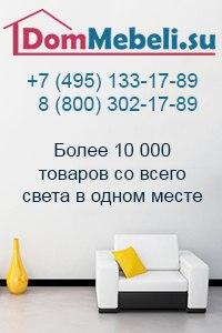 Мебель со скидками от интернет-магазина Dommebeli.su