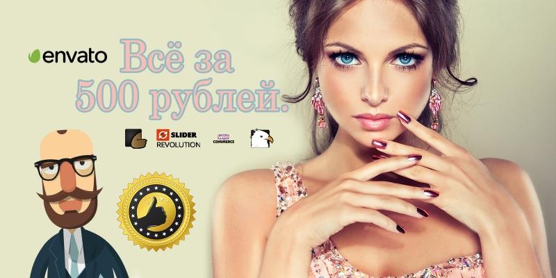 Cоздать сайт в Санкт-Петербурге недорого Шаблоны Плагины Themeforest