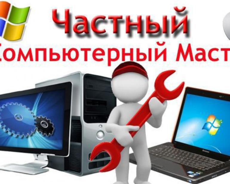 Компьютерный мастер в Москве