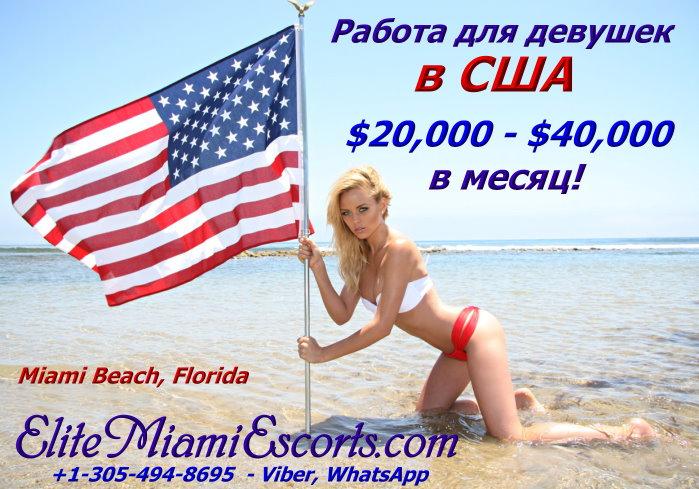 Работа для девушек в США: $20,000 - $40,000 в месяц!