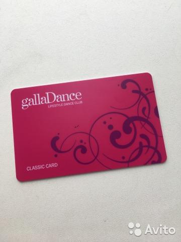 Карта GallaDance танцы