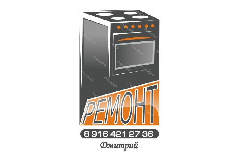 Ремонт газовых и электрических плит  недорого