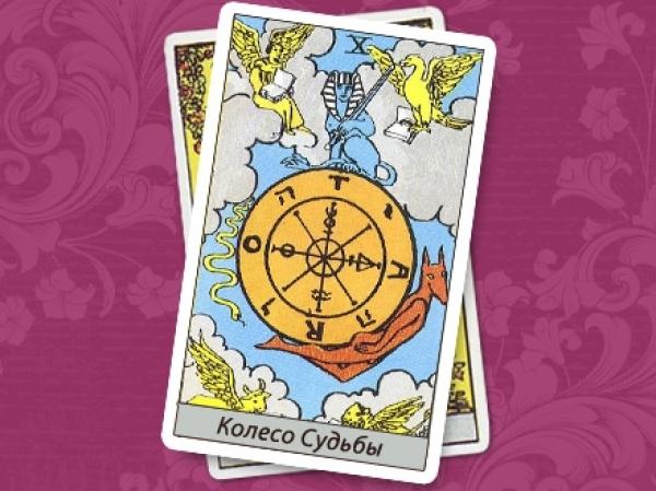 Гадание на таро, обряды и ритуалы на здоровье, любовь, удачу, деньги, бизнес