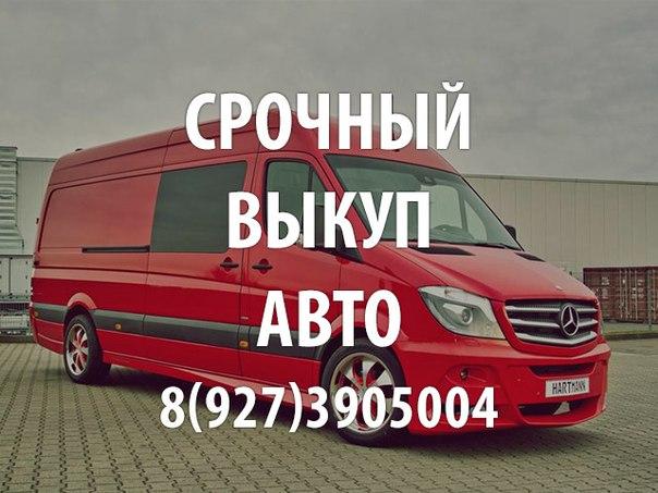 выкуп аварийных и целых авто 89273905004