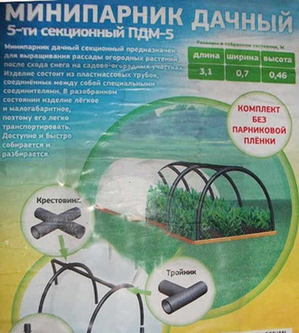 Переносной сборный мини парник дачный ПДМ 5П готовый пятисекционный для огорода