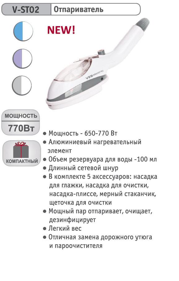 Универсальная вертикальная ручная щётка отпариватель одежды Ves Electric V-STO2