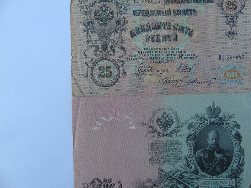 Продам небольшую коллекцию царских банкнот