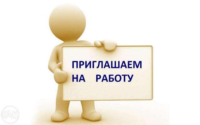 Работа в Москве з/п от 3000 до 9000 руб. в день.