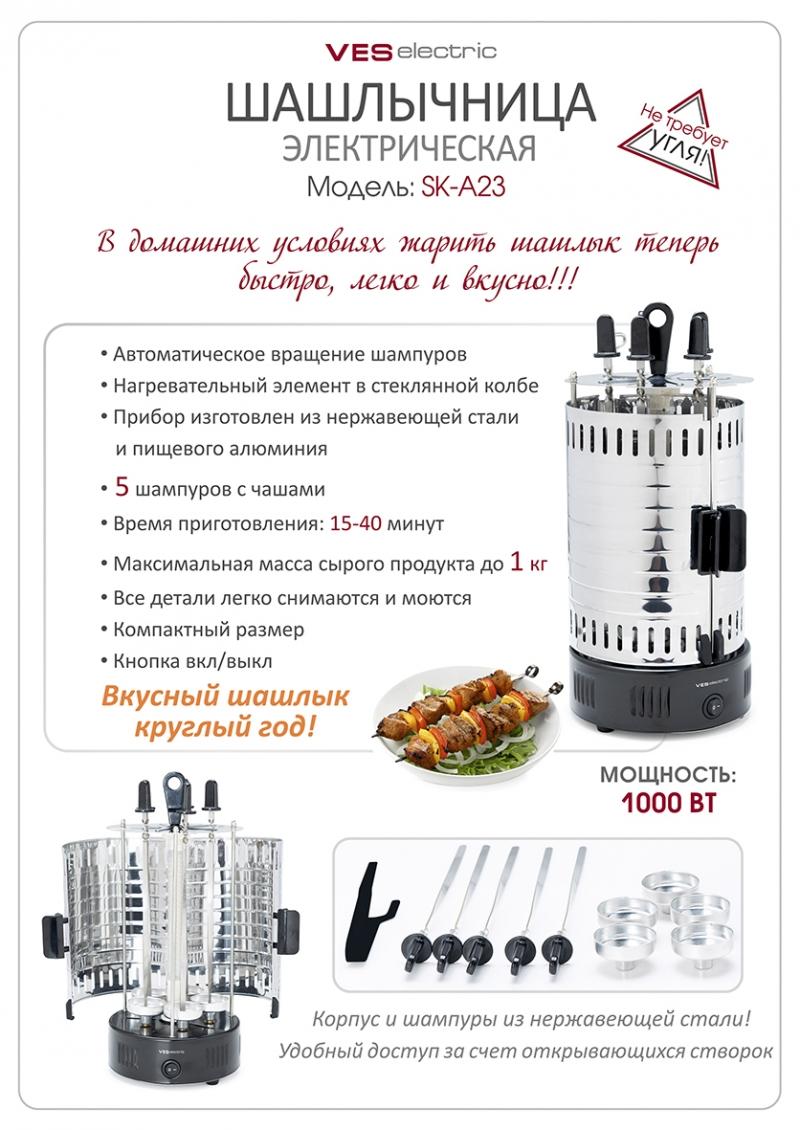 Электрическая шашлычница домашняя Ves Electric G111 (SK-A23) электрошашлычница