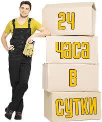 Услуги; Грузчиков, Разнорабочих.