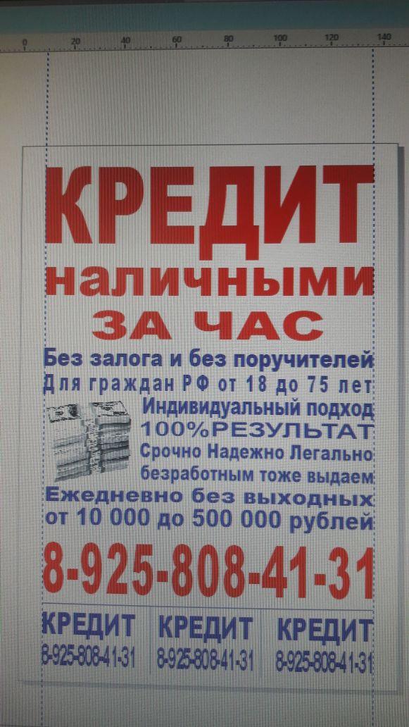 Деньги наличными за 1 час для граждан РФ