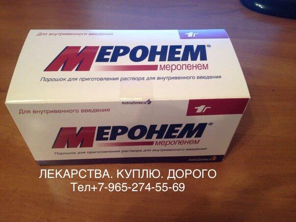 Лекарства дорого продать можно ЗДЕСЬ