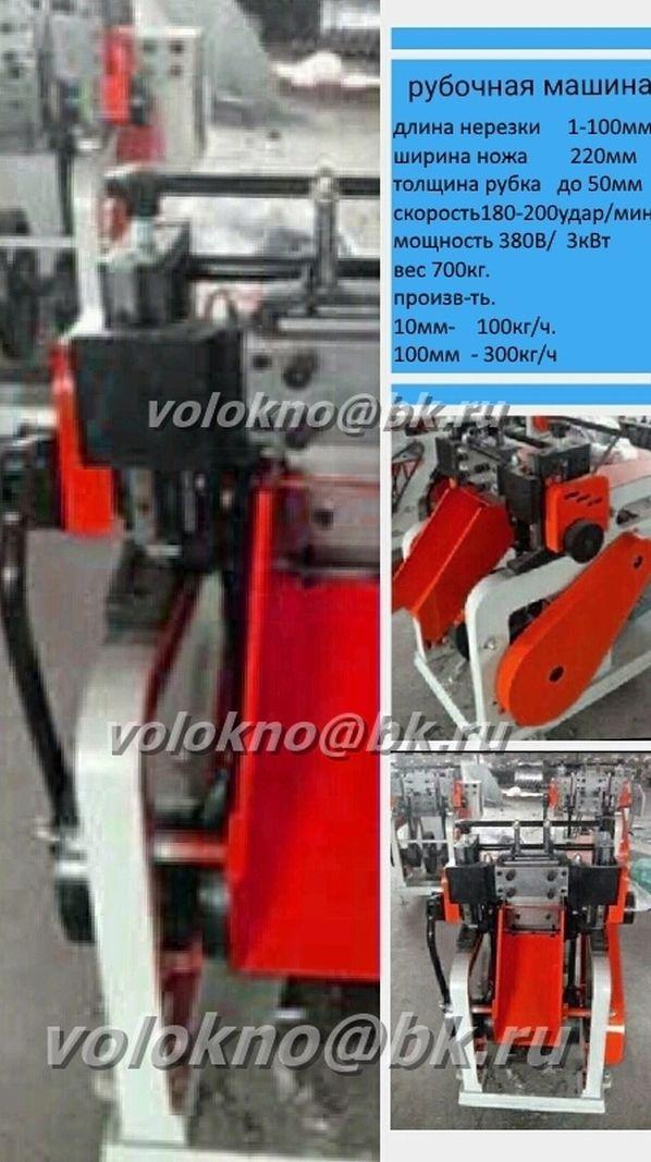 рубочная машина для базальтовогО волокна