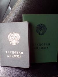 трудовые книжки старого образца АТ-ТК( все серии) в наличии и на заказ