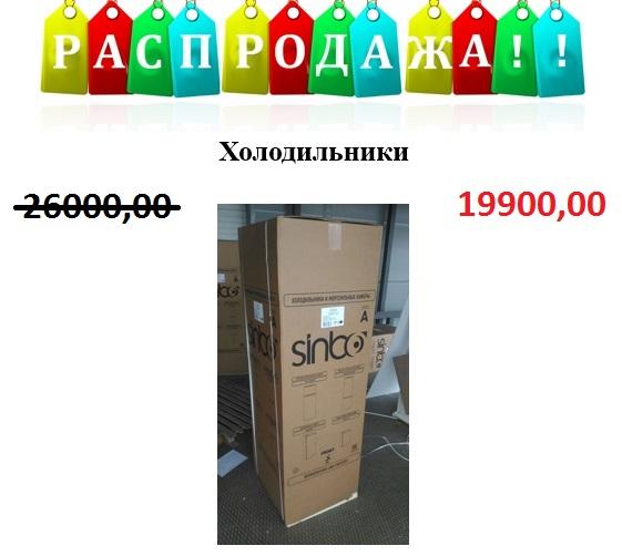 Холодильник Sinbo SR 298R, двухкамерный