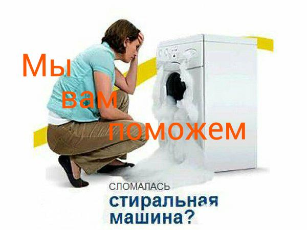 замена запчастей для стиральной машины
