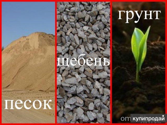 Песок, гравий, ПГС