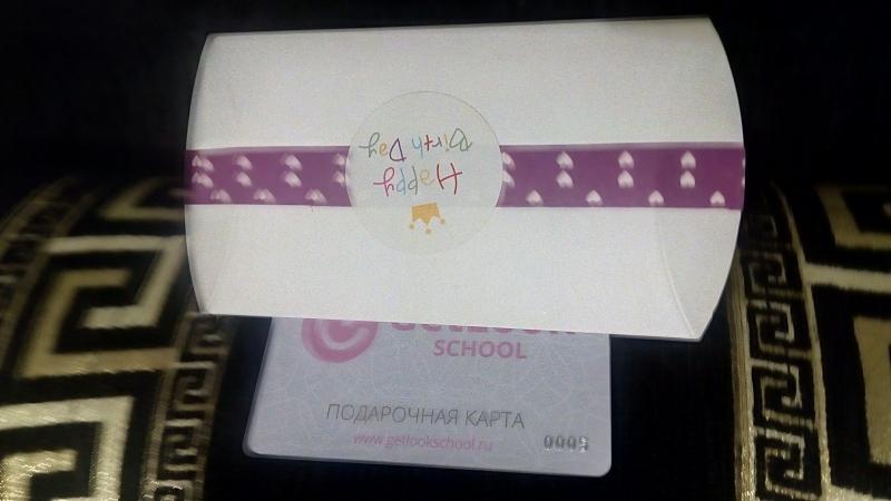 Подарочный сертификат на курсы Макияжа
