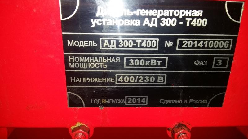 Продаётся дизельгенератор (не использовался)