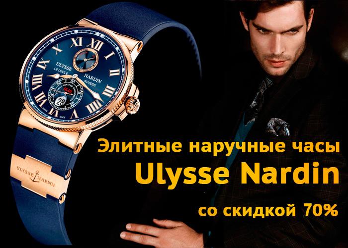 Новый стиль успеха. Мужские часы