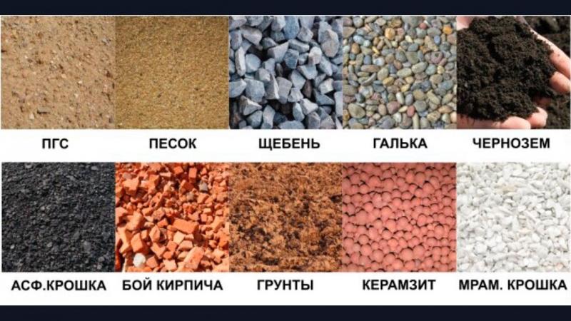 ПГС, песок, грунт, щебень.