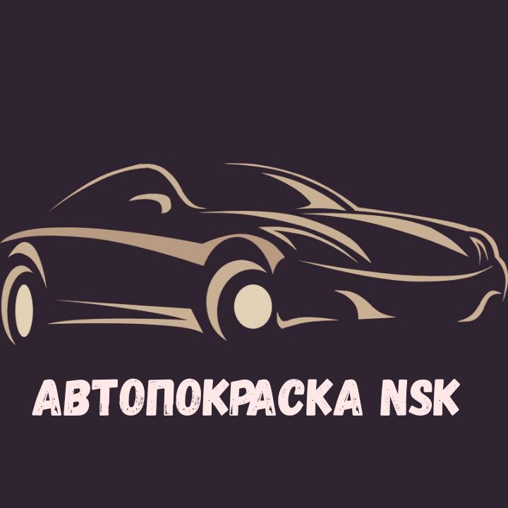 """Кузовной ремонт любой сложности """" Автопокраска NSK"""""""