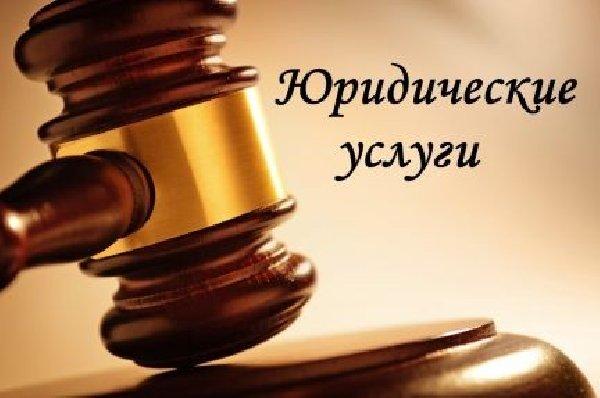 Юридические услуги в Барнауле