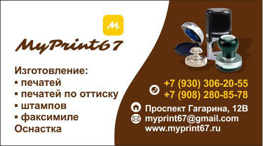 Изготовление печатей, штампов, оттисков и факсимиле. Ксерокопировние