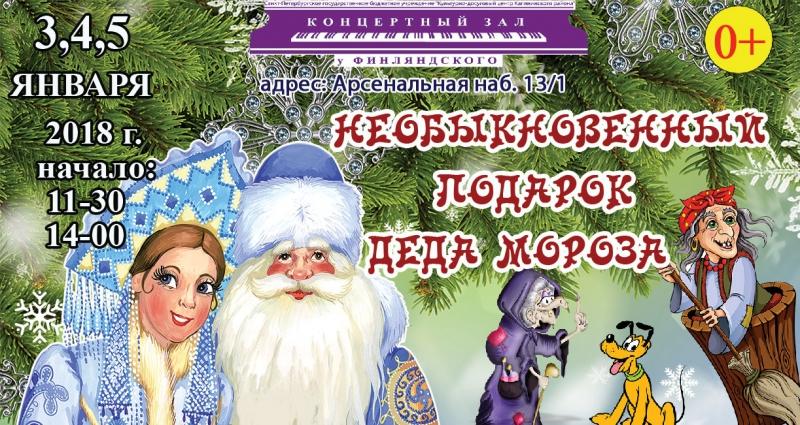 Новогодняя елка 3, 4 и 5 января