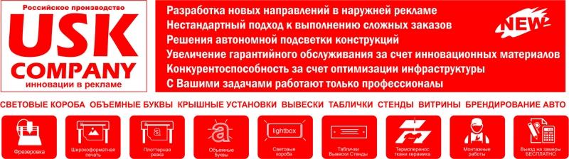 Производство рекламных вывесок и букв