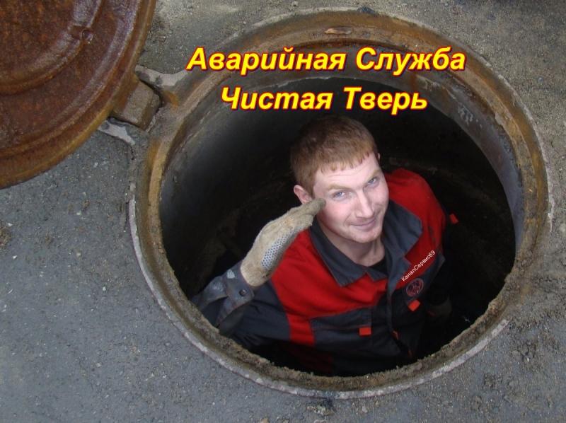 Прочистка канализации Тверь. Устранение засоров в Твери.