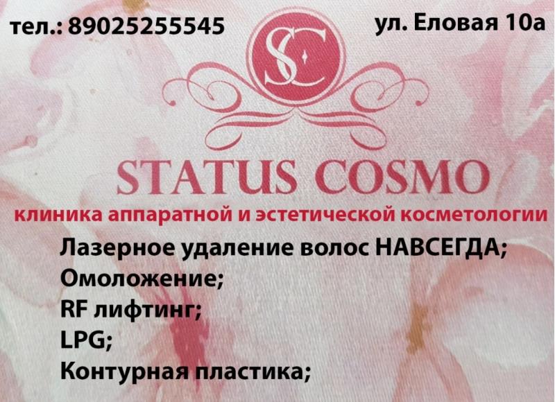 """Клиника аппаратной и эстетической косметологии """"Status-Cosmo"""""""