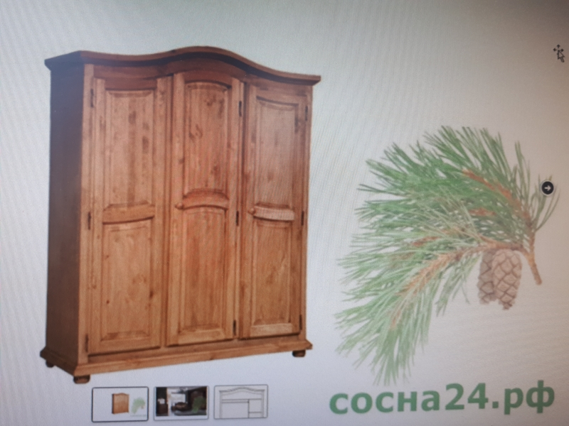 Шкаф 3-х дверный Лотос