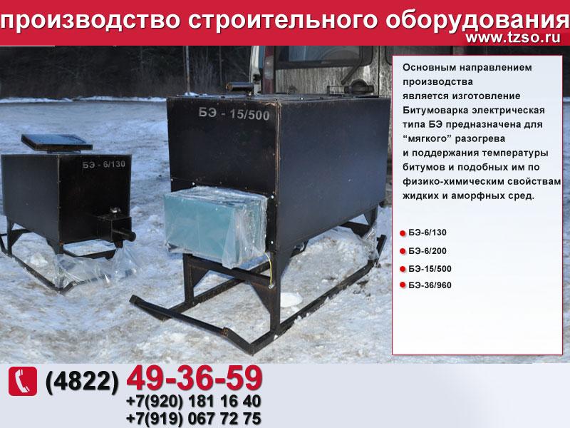 Битумоварка электрическая БЭ-6/130