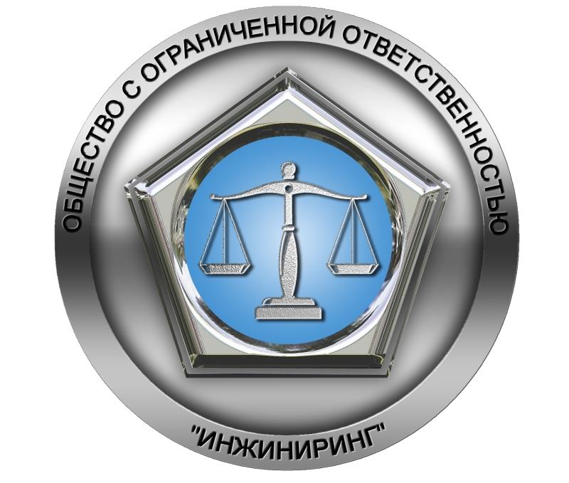 """ООО """"ИНЖИНИРИНГ"""" - полный комплекс инжиниринговых услуг"""