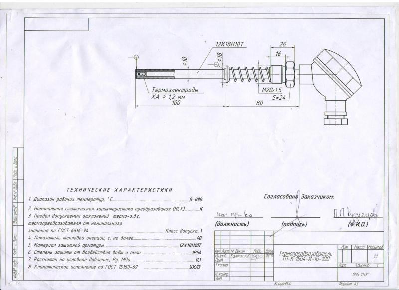Преобразователь Термоэлектрический типа ТП-К  1504-И-10-100.