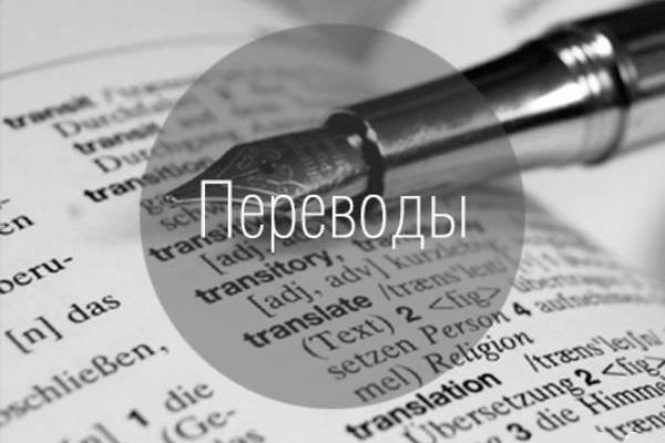Перевод с/на иностранные языки