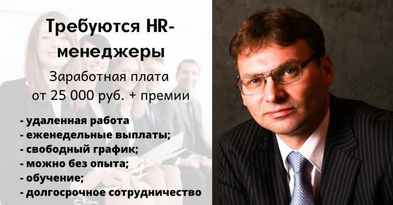 Требуются HR - менеджеры для набора персонала в крупную российскую компанию