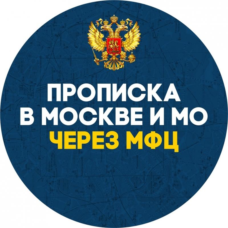 Оформление постоянной прописки в Москве, от 27000 рублей