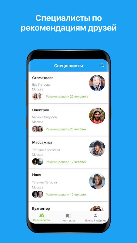 Мобильное приложение для поиска специалистов по рекомендациям друзей