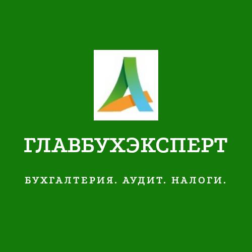 Бухгалтерские услуги в г.Калуге и Калужской области