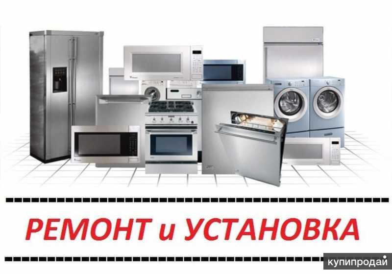 Ремонт стиральных машин и не только.