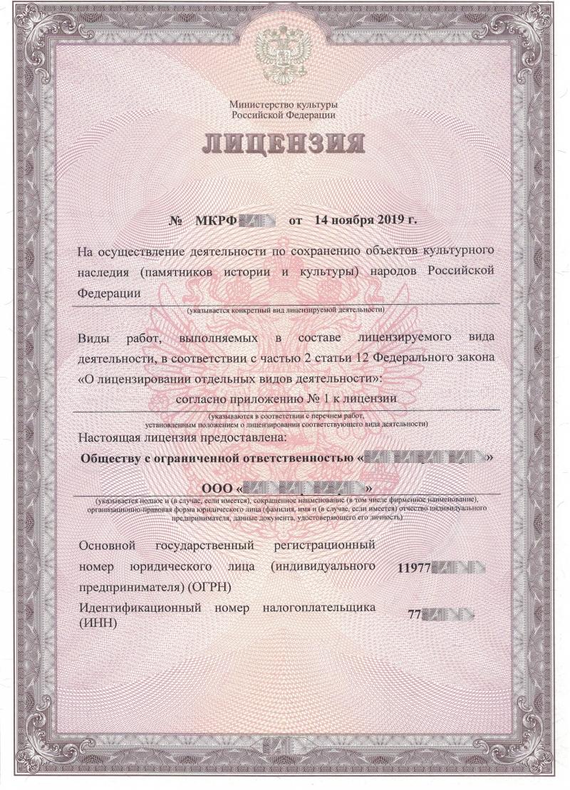 Фирма с лицензией Минкультуры (рестоврация)